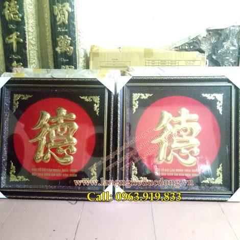 langngheducdong.vn - tranh đồng, tranh chữ, tranh phong thủy, nhận làm tranh đồng